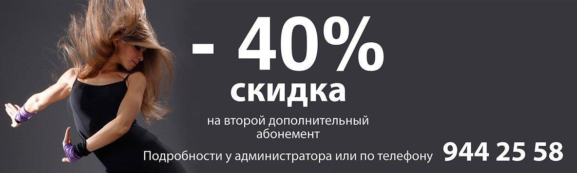 40% на второй абонемент